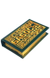 Шкатулка в виде книги для денежных знаков Бабосы.