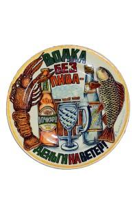 Тарелка настенная керамическая ручной работы автор Галавтин Водка без пива 26см.