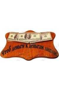 Панно ключница уе Чтоб деньги к деньгам липли.